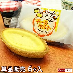 給食チーズタルト 6ヶ入 ミニ チーズケーキ 学校給食デザート 学校給食 取り寄せ 給食 デザート ちーずたると