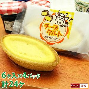 給食チーズタルト 24ヶ(6ヶ入×4パック) ミニ チーズケーキ 学校給食デザート 学校給食 取り寄せ 給食 デザート ちーずたると