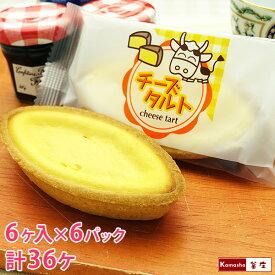 給食チーズタルト 36ヶ(6ヶ入×6パック) ミニ チーズケーキ 学校給食デザート 学校給食 取り寄せ 給食 デザート ちーずたると