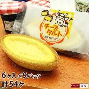 給食チーズタルト 54ヶ(6ヶ入×9パック) ミニ チーズケーキ 学校給食デザート 学校給食 取り寄せ 給食 デザート 大量 ちーずたると