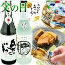 父の日ギフト 【福島の酒と肴 の 晩酌 セット】 日本酒 または 焼酎 が選べる!海鮮グルメ(かつお角煮2種類 めひかり…