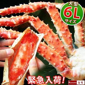 【 父の日ギフト 父の日 かに カニ 蟹 プレゼント 食べ物 海鮮 】 タラバガニ アラスカ産 限定 6Lサイズ 一肩で1.1kg(氷膜除く解凍前) 半身 ボイル冷凍 送料無料 贈答用品質 おいしい たらば蟹 脚 足 Alaskan king crab 誕生日 お祝い お礼 ギフト お取り寄せ あす楽