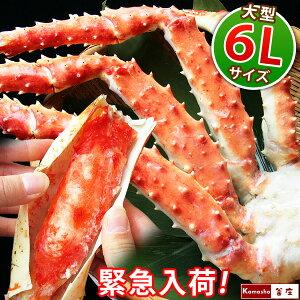 タラバガニ アラスカ産 限定 6Lサイズ 一肩で1.1kg(氷膜除く解凍前) 半身 ボイル冷凍 送料無料 贈答用品質 おいしい たらば蟹 脚 足 Alaskan king crab 誕生日 お祝い お礼 ギフト お取り寄せ あす楽