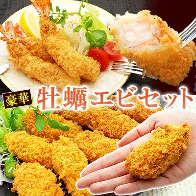 ジャンボカキフライ(10ヶ入)&天然エビフライ(10尾入・薄衣タイプ)牡蠣えび海鮮フライセット お取り寄せ あす楽