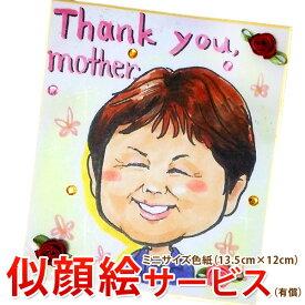 似顔絵プレゼント ミニ色紙サイズ 1名描き用 似顔絵 のみの発送もOK