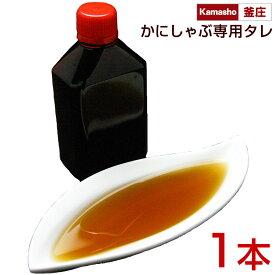 カニしゃぶ用 ポン酢 風 タレ 1本 100ml【冷凍商品と同梱OK】