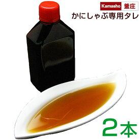 カニしゃぶ用 ポン酢 風 タレ 2本(1本あたり100ml)