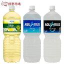 コカコーラ社 アクエリアス マルチビタミン アクエリアスゼロ アクエリ 2リットル 12本 ペットボトル よりどり 2ケース 送料無料 cola