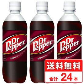 炭酸 ドクターペッパー PET 500ml Dr ペッパー ペットボトル 【1ケース × 24本 】 送料無料 コカコーラ社直送 cola