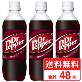 ドクターペッパー PET 500ml Dr ペッパー 48本 【2ケース×24本】送料無料 コカコーラ社直送 cola