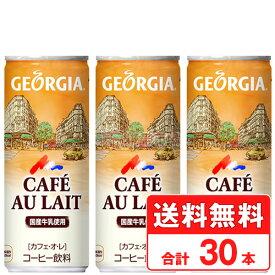 ジョージア カフェ・オ・レ 250g 缶 【 1ケース × 30本 】 送料無料 コカコーラ社直送 cola