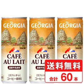 ジョージア カフェ・オ・レ 250g 缶 【 2ケース × 30本 合計 60本 】 送料無料 コカコーラ社直送 cola
