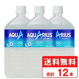 アクエリアス 1.0L ペットボトル 【 1ケース × 12本 】 送料無料 コカコーラ社直送 cola