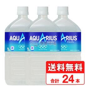 アクエリアス 1.0L ペットボトル 【 1ケース × 12本 合計24本 】 送料無料 コカコーラ社直送 cola