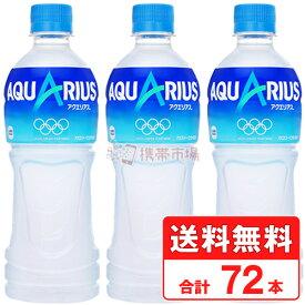 アクエリアス 500ml 24本 1ケース ペットボトル 熱中症対策 送料無料 コカコーラ社直送 cola