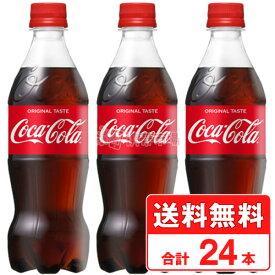 コカコーラ 500ml 24本 1ケース ペットボトル 送料無料 コカコーラ社直送 cola