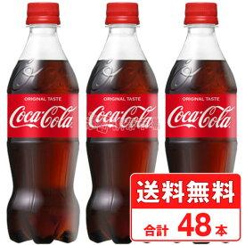 コカコーラ 500ml 48本 2ケース ペットボトル 送料無料 コカコーラ社直送 cola