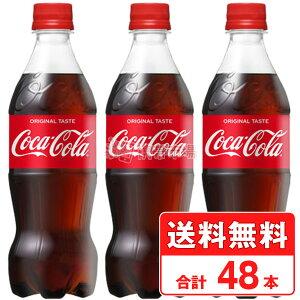 コカコーラ 500ml 48本 【2ケース×24本】送料無料 コカコーラ社直送 cola