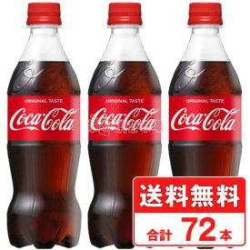 【期間限定ポイント10倍】 コカコーラ 500ml 72本 3ケース cola
