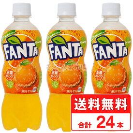 ファンタ オレンジ 500ml ペットボトル 【 1ケース × 24本 】 送料無料 コカコーラ社直送 cola