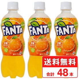 ファンタ オレンジ 500ml 48本 【2ケース×24本】送料無料 コカコーラ社直送 cola
