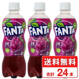 ファンタ グレープ 500ml ペットボトル 【 1ケース × 24本 】 送料無料 コカコーラ社直送 cola