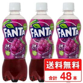 ファンタ グレープ 500ml 48本 【2ケース×24本】送料無料 コカコーラ社直送 cola