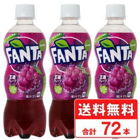 ファンタ グレープ 500ml ペットボトル 【 3ケース × 24本 合計 72本 】 送料無料 コカコーラ社直送 cola