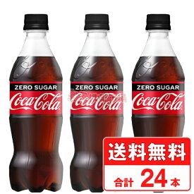 コカコーラ ゼロシュガー 500ml 24本 1ケース 定期購入可能 ペットボトル 送料無料 コカコーラ社直送 cola