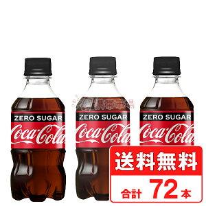 ポイント2倍 コカコーラ ゼロシュガー 300ml ペットボトル 【 3ケース × 24本 合計 72本 】 送料無料 コカコーラ社直送 cola