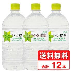 いろはす 1020ml ペットボトル 【 1ケース × 12本 】 送料無料 コカコーラ社直送 cola