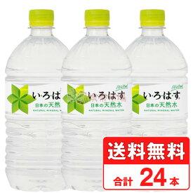 いろはす 1020ml ペットボトル 【 2ケース × 12本 合計 24本 】 送料無料 コカコーラ社直送 cola