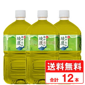 綾鷹 1L ペットボトル 【 1ケース × 12本 】 送料無料 コカコーラ社直送 cola