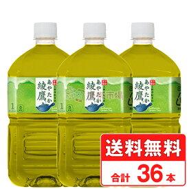 綾鷹 1L ペットボトル 【 3ケース × 12本 合計 36本 】 送料無料 コカコーラ社直送 cola