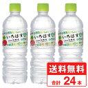 いろはす 555ml 24本 1ケース 天然水 ミネラルウォーター ペットボトル 送料無料 コカコーラ社直送 cola