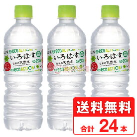 いろはす 555ml 24本 1ケース 定期購入可能 天然水 ミネラルウォーター ペットボトル 送料無料 コカコーラ社直送 cola