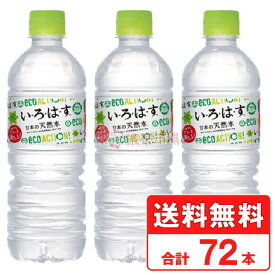 いろはす 555ml ペットボトル 【 3ケース × 24本 合計 72本 】 送料無料 コカコーラ社直送 cola