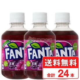 ファンタ グレープ 280ml ペットボトル 【 1ケース × 24本 】 送料無料 コカコーラ社直送 cola