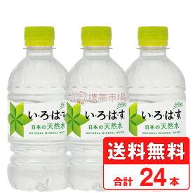 いろはす 340ml ペットボトル 水 ミネラルウォーター 【 1ケース × 24本 】 送料無料 コカコーラ社直送 cola