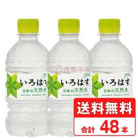 いろはす 340ml ペットボトル 【 2ケース × 24本 合計 48本 】 送料無料 コカコーラ社直送 cola