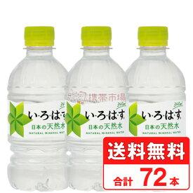 いろはす 340ml ペットボトル 【 3ケース × 24本 合計 72本 】 送料無料 コカコーラ社直送 cola