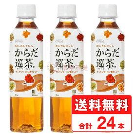 からだ巡茶 410ml ペットボトル 【 1ケース × 24本 】 送料無料 コカコーラ社直送 cola