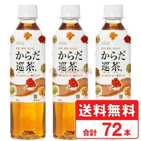 からだ巡茶 410ml ペットボトル 【 3ケース × 24本 合計 72本 】 送料無料 コカコーラ社直送 cola