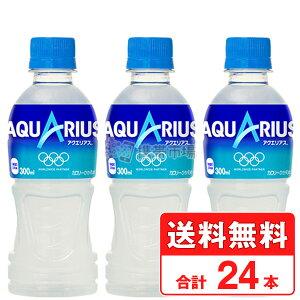 アクエリアス 300ml ペットボトル 【 1ケース × 24本 】 送料無料 コカコーラ社直送 cola