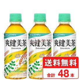 爽健美茶 300ml ペットボトル 【 2ケース × 24本 合計 48本 】 送料無料 コカコーラ社直送 cola