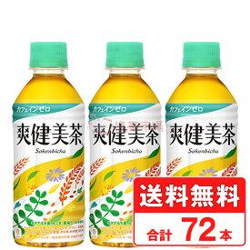 爽健美茶 300ml ペットボトル 【 3ケース × 24本 合計 72本 】 送料無料 コカコーラ社直送 cola
