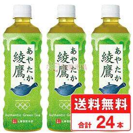綾鷹 525ml ペットボトル 【 1ケース × 24本 】 送料無料 コカコーラ社直送 cola