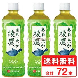 綾鷹 525ml ペットボトル 【 3ケース × 24本 合計 72本 】 送料無料 コカコーラ社直送 cola