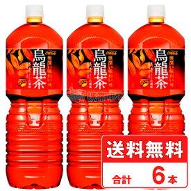 煌 烏龍茶 2L ペットボトル お茶【1ケース × 6本】送料無料 コカコーラ社直送 cola