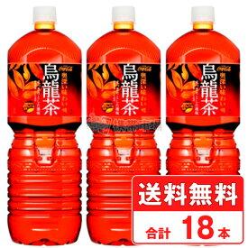煌 烏龍茶 2L ペットボトル 【 3ケース × 6本 合計 18本 】 送料無料 コカコーラ社直送 cola